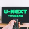 U-NEXT(ユーネクスト)をテレビで見るには?見る方法やミラーリング、AppleTVなど見方