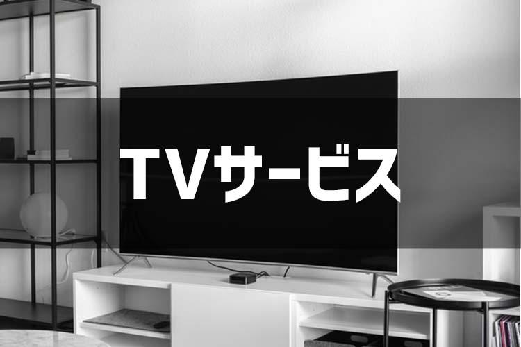 ソフトバンク光のテレビサービス
