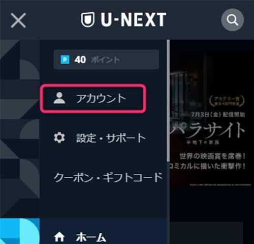 U-NEXTの会員ページにログインし、画面左上のメニューをタップ