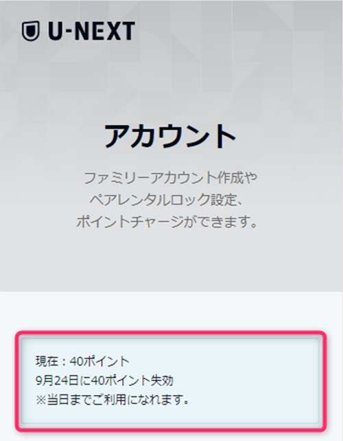 アカウント画面で、ポイントの失効日が表示