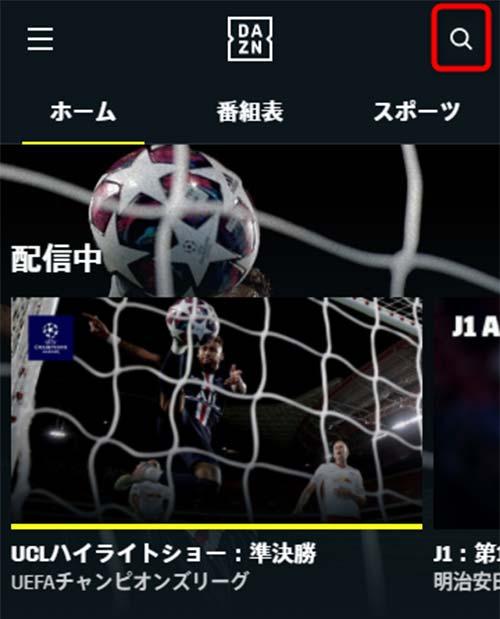 ルセロナの試合を直接検索したい場合は、DAZNの画面上部にある虫眼鏡アイコンをクリック