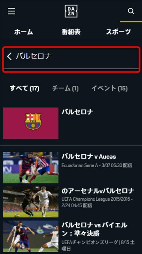 検索ワードに「バルセロナ」と入力すると、視聴できる試合の一覧が表示される