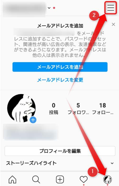 画面下、自分のアイコンをクリックし、プロフィールページを表示、右上の三本戦アイコンをクリック