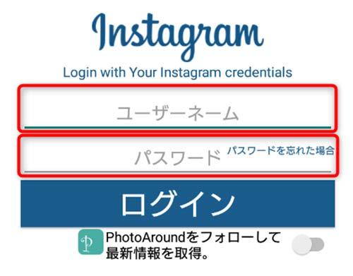 ユーザーネーム、パスワードを入力