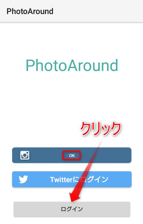 インスタグラムの欄がOKになっているのを確認し、下部のログインからPhotoAroundにログイン