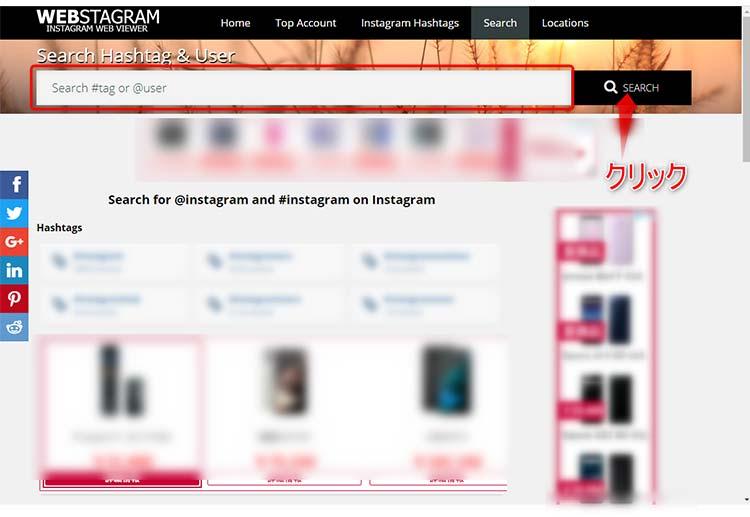 赤枠内にタグ・ユーザーネームなどの検索ワードを入力し、SEARCHと書かれた部分をクリック