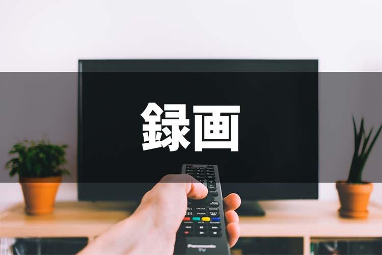 DAZNの動画は録画できる?