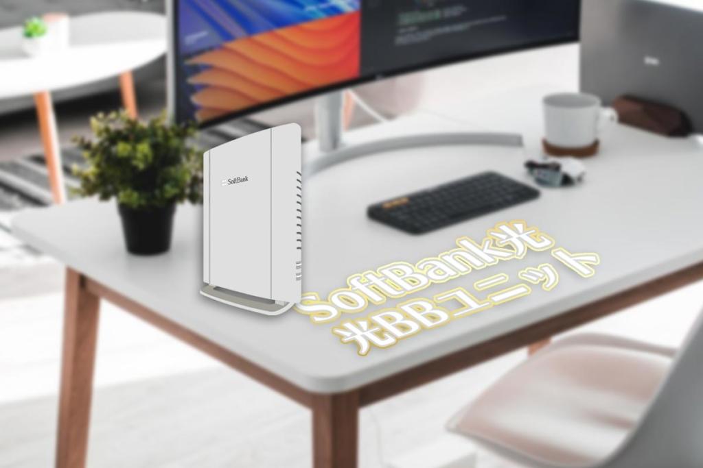 【2020年版】ソフトバンク光のルーターは何がおすすめ?市販ルーターでもいいの?