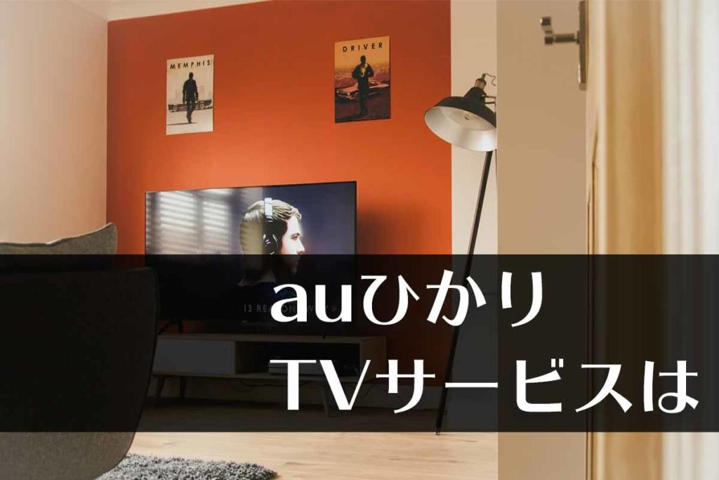 テレビ 表 bs 番組