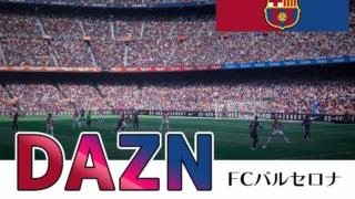 FCバルセロナの試合を見るにはDAZNがおすすめ