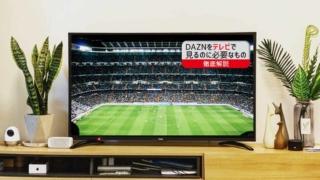 DAZN(ダゾーン)をテレビで見る方法!画質や録画できるかなども分かり易く紹介