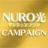 【2020年版】NURO光マンションプランのキャンペーンを解説!キャッシュバックも比較