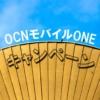 OCNモバイルONEのキャンペーンを解説!機種変更やMNPなど