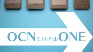 【2020年8月版】OCNモバイルONEの機種変更の手順やキャンペーンを解説!