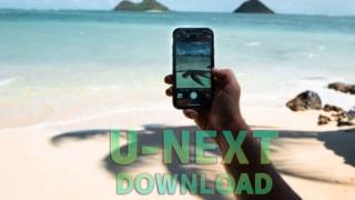【2020年版】U-NEXT(ユーネクスト)の動画をダウンロードする方法!PCやテレビ・漫画も可能?