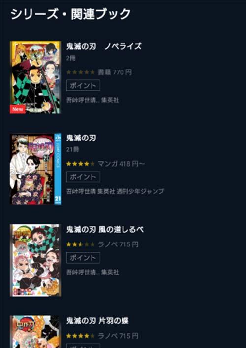 アニメの原作漫画、関連ブックも読める