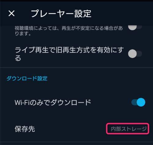 ダウンロード設定の保存先から、保存先を変更