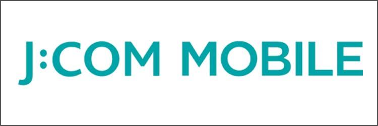 JCOMモバイルを比較