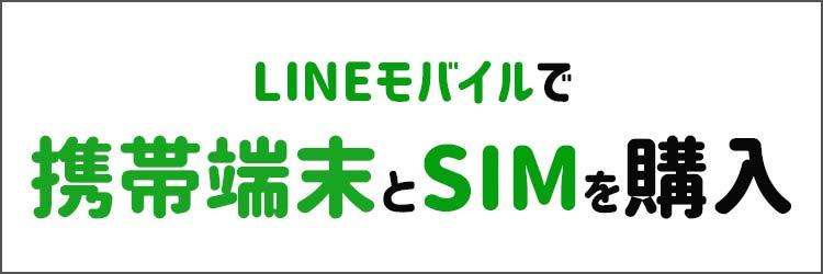 LINEモバイルで携帯端末とSIMを購入