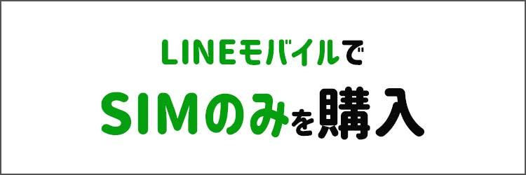 LINEモバイルでSIMのみを購入