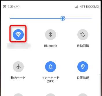 Wi-Fiのアイコンをタップ