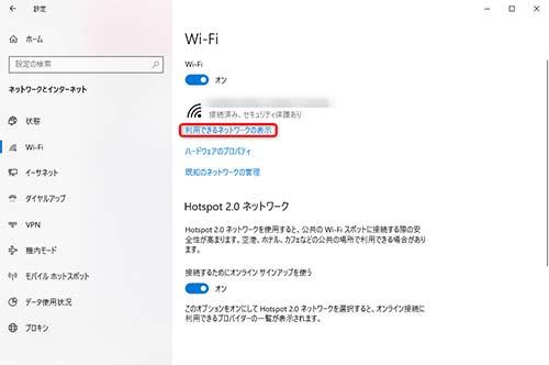 Wi-Fiをクリックし、利用できるネットワークの表示をクリック