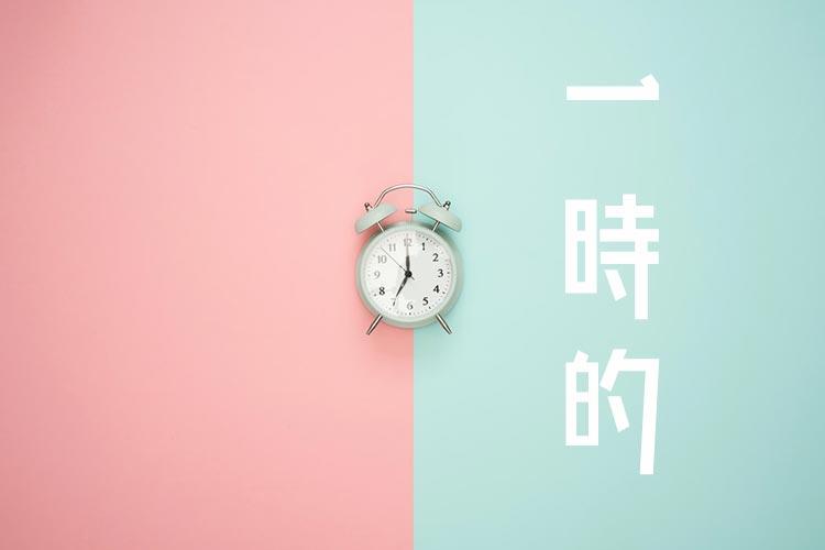 時間帯等によって一時的に遅くなるパターン