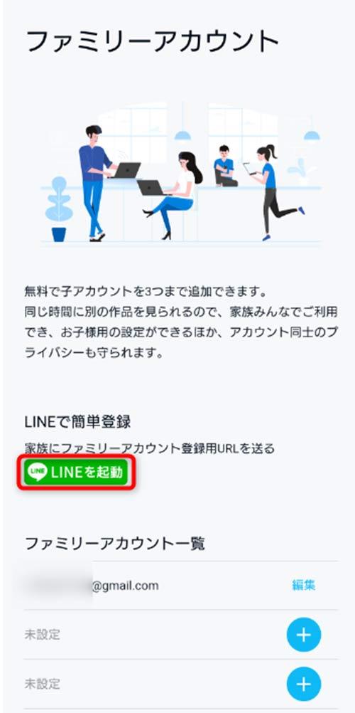 ファミリーアカウントでLINEを起動を選択