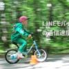 【2020年版】LINEモバイルの通信速度は?遅い?評判をドコモ・auなどの回線と比較しま