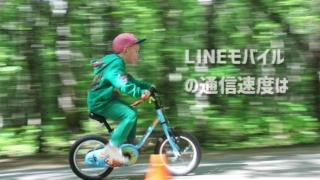 【2020年版】LINEモバイルの通信速度は?遅い?評判をドコモ・auなどの回線と比較しました!