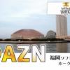 福岡ソフトバンクホークスの中継放送を見るにはDAZN、スカパーがおすすめ