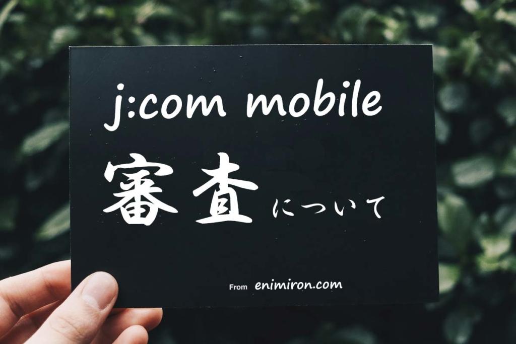 JCOMモバイルの審査