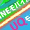 LINEモバイルとUQモバイルを6項目で徹底比較!料金や速度など違いを解説