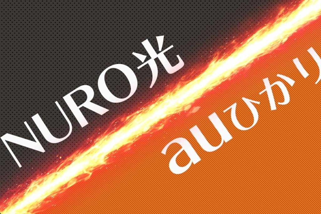 NURO光 VS auひかり!乗り換えや、料金、速度を徹底比較