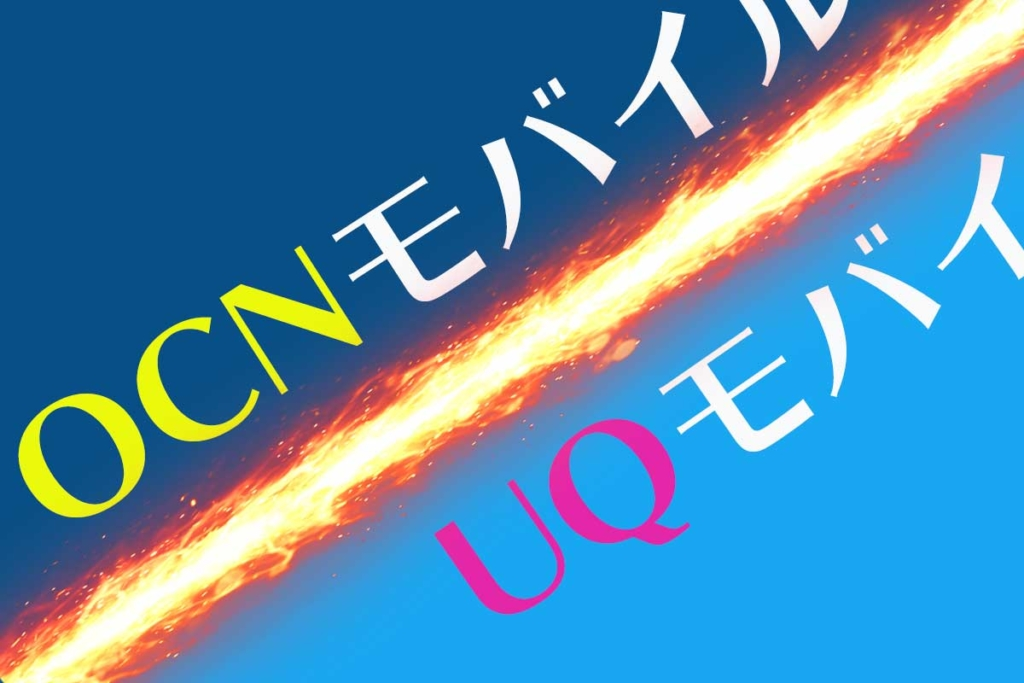 OCNモバイルONEとUQモバイルを6項目で徹底比較!料金や速度など違いを解説!