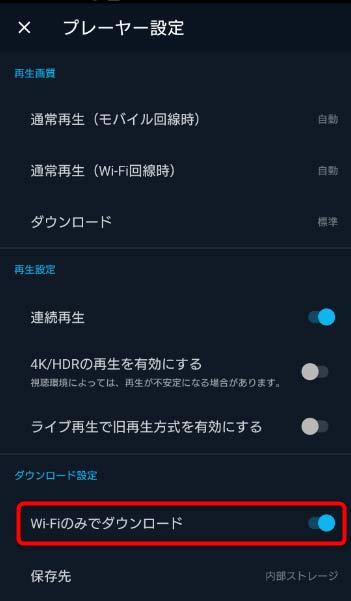「Wi-Fiのみでダウンロード」にチェックが入っているか確認