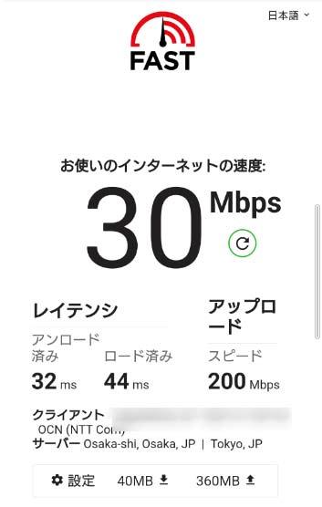 Fast.comのページ