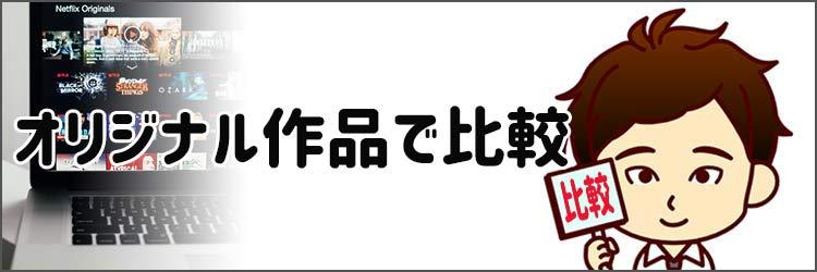 動画配信サービスのHulu(フールー)とU-NEXT(ユーネクスト)を比較:オリジナル作品