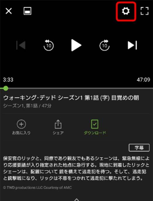 字幕を英語字幕に変更するには、動画を開いてから歯車の設定アイコンをタップ