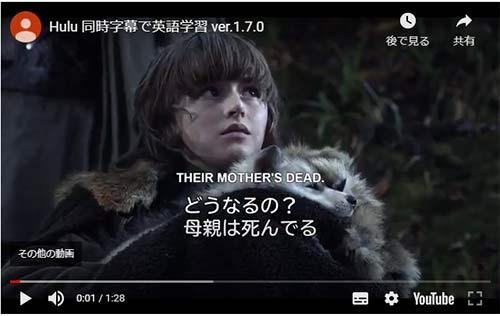 英語・日本語の字幕を両方表示