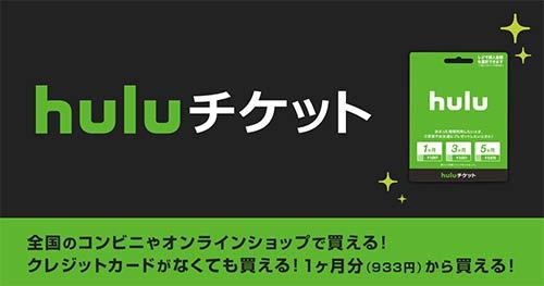 Hulu(フールー)チケットとは
