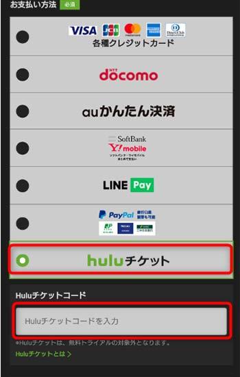 支払い方法の選択になるので、Huluチケットをタップしてチェック