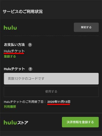 お支払い方法がHuluチケットになっているか確認