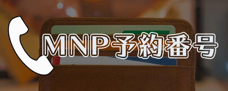MNP予約番号