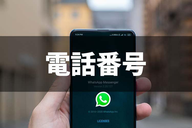 OCNモバイルONEの乗り換えでは電話番号はそのまま利用できる?