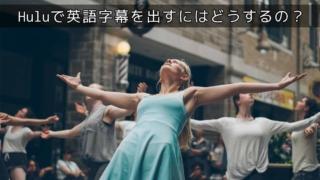 Hulu(フールー)を英語字幕にして英語学習する方法
