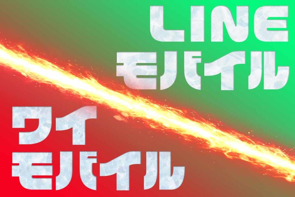 LINEモバイルとワイモバイルを6項目で徹底比較!速度や店舗など違いを解説!