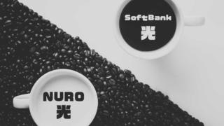 NURO光 とソフトバンク光を徹底比較!携帯割引やどっちがお得か解説!