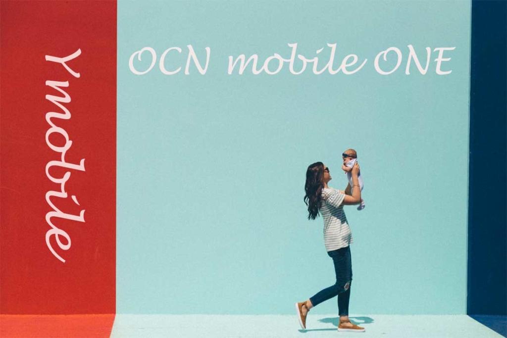 OCNモバイルONEとワイモバイルを6項目で徹底比較!料金や速度など違いを解説!