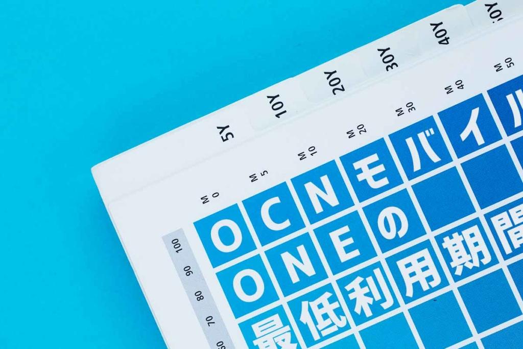 OCNモバイルONEにおける最低利用期間は基本的になし!端末(スマホ)セットの場合も解説